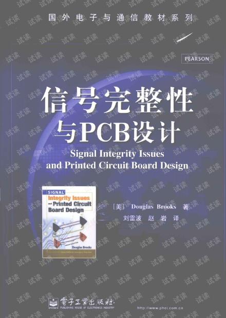 信号完整性与PCB设计_试读版