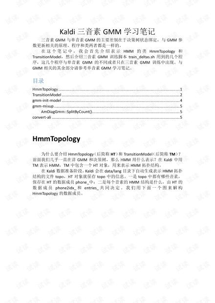Kaldi三音素GMM学习笔记