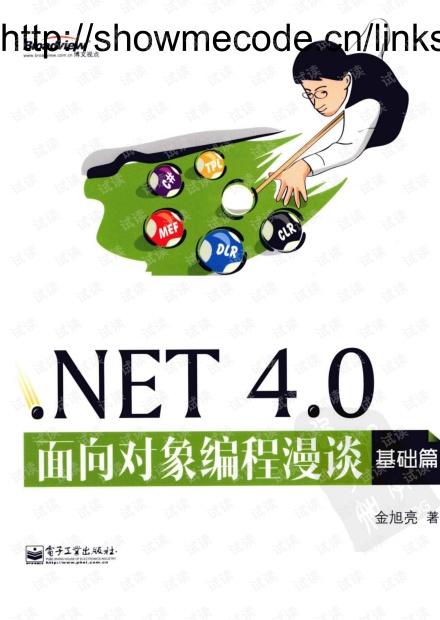 [NET 4.0面向对象编程漫谈  基础篇].金旭亮--高清版.pdf