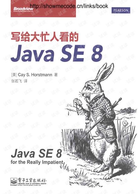 写给大忙人看的Java SE 8--高清版.pdf