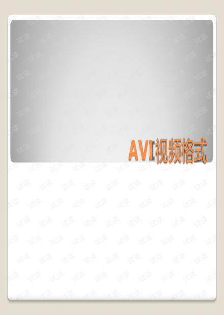 AVI视频格式.pdf