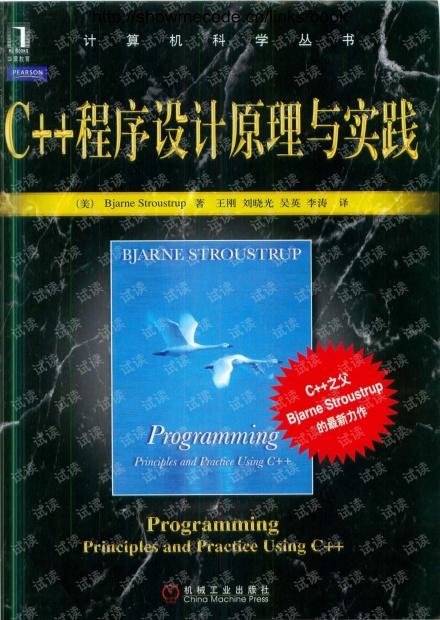 C++程序设计原理与实践.pdf