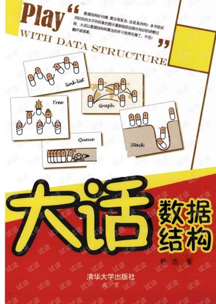 大话数据结构(中文高清版)