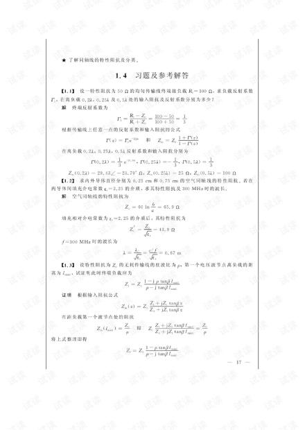 微波技术与天线(第四版)刘学观答案