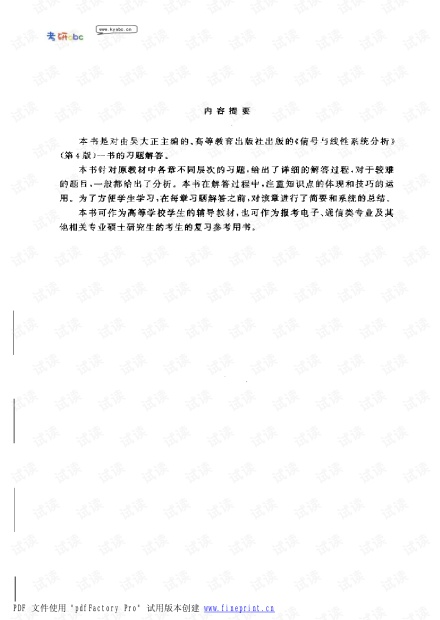 信号与线性系统分析习题全解(吴大正第4版).pdf