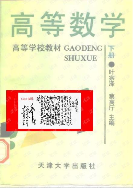 高等数学下册 蔡高厅 天津大学出版