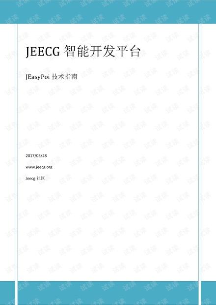 JEECG JEasyPoi技术指南