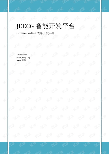 JEECG Online表单开发指南v3.7