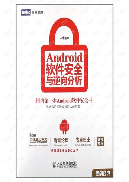 android 软件安全与逆向 分析