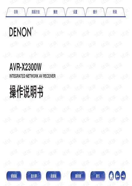 天龙 AVR-X2300W 说明书