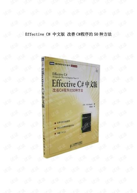 Effective C# 改善C#程序的50种方法(中文版)