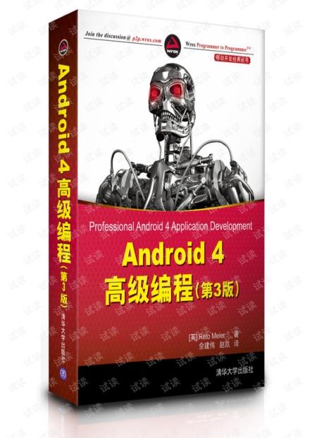 Android4 高级编程(第三版)