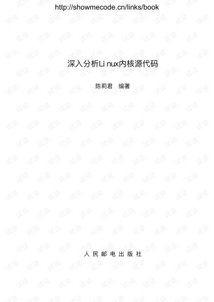 深入分析Linux内核源代码--文字版.pdf