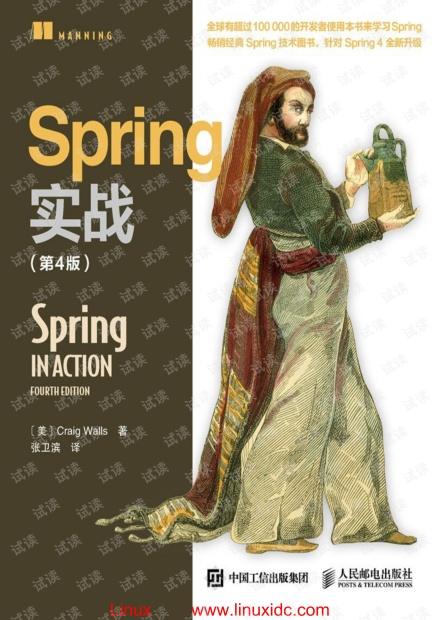 Spring实战(第4版)pdf 中文