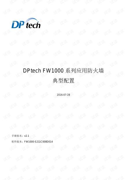 DPtech FW1000系列应用防火墙典型配置v2.1