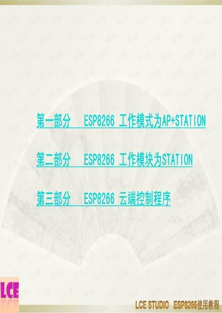 ESP8266 wifi模块使用教程,不同模式的使用方法