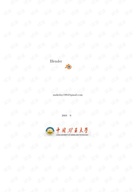 Blender中文教程