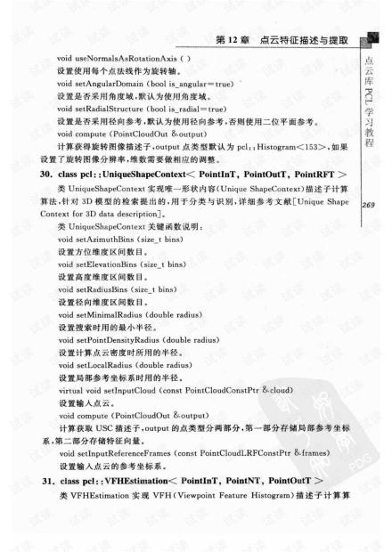 点云PCL学习教程(3)