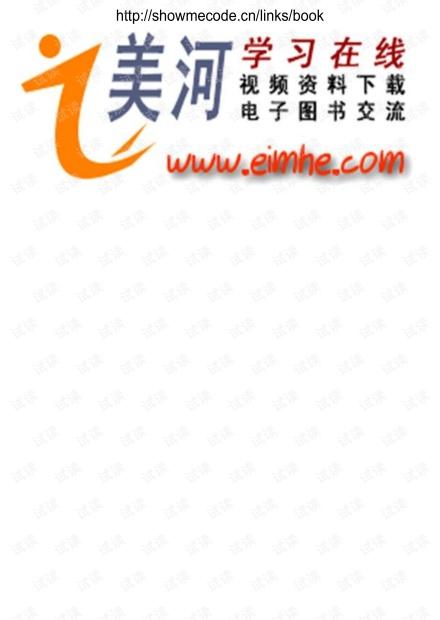 邵佩英——分布式数据库系统及其应用.pdf