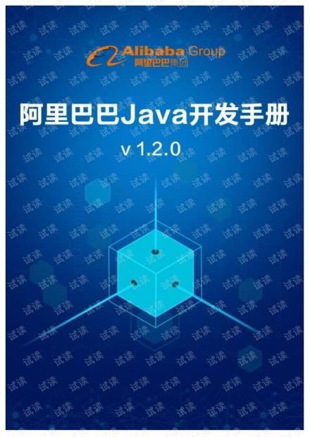 阿里巴巴Java开发手册v1.2.0(带目录)