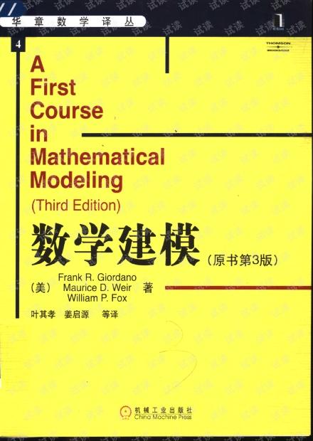 数学建模-第三版-华章-F.R.Giordano中文
