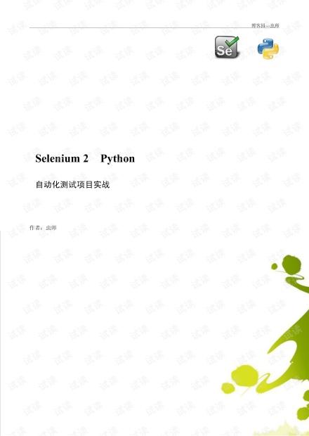 selenium2 python自动化测试项目实战
