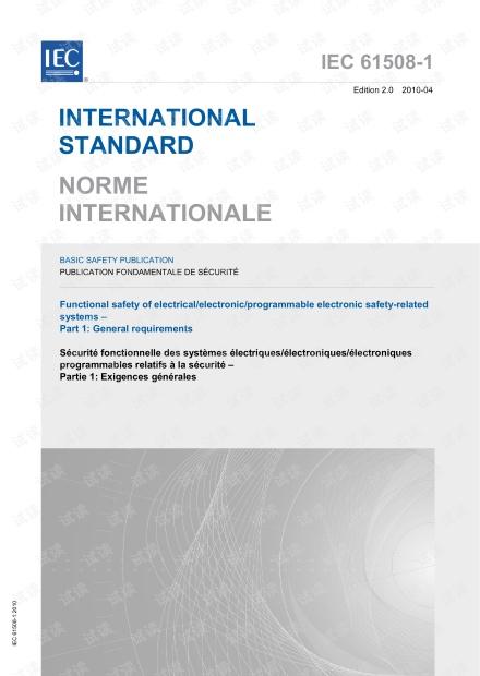 IEC-61508 工业标准