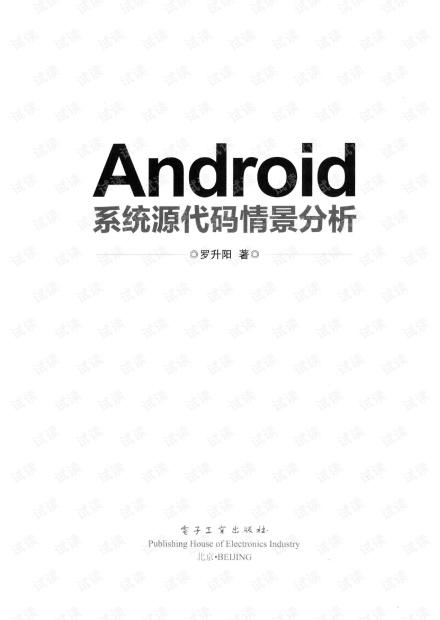 罗升阳-Android系统源代码情景分析(带书签完整高清版).pdf