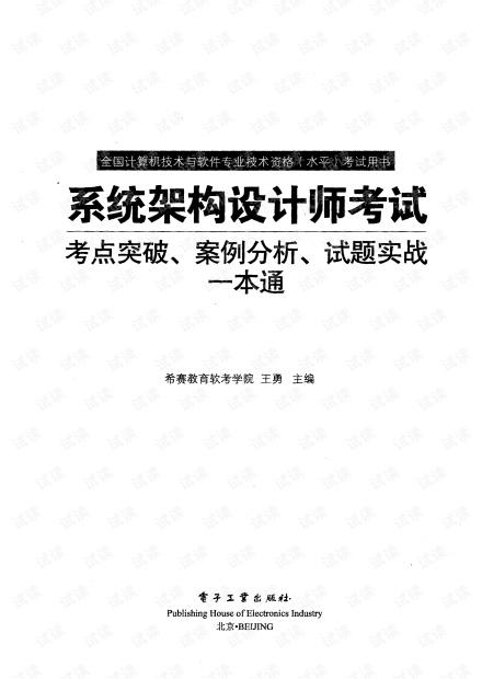 系统架构设计师考试考点突破、案例分析、试题实战一本通.pdf