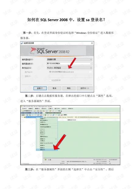 如何在SQL Server 2008中,设置sa登录名。