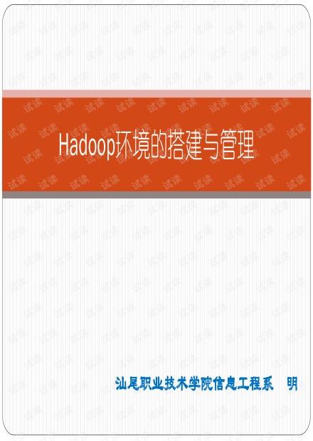 Hadoop2.x版本完全分布式安装与部署