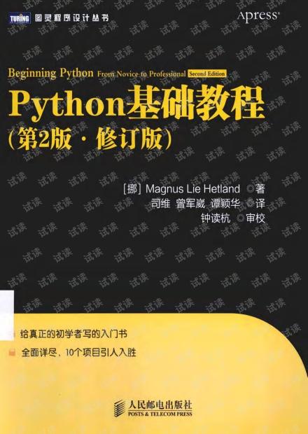 Python基础教程 第2版 修订版.pdf