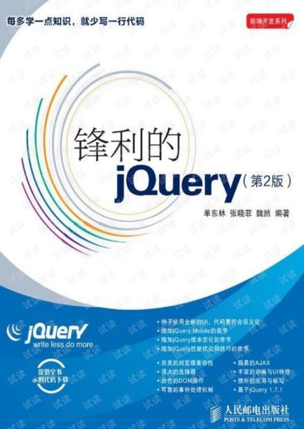 锋利的jQuery(第2版)-中文版-文字版