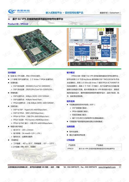 青翼科技6U VPX V7与C6678信号处理板