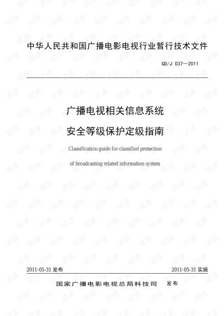 国家广电行业等级保护定级指南和基本要求