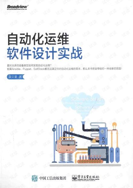 自动化运维软件设计实战_PDF电子书下载 高清 带索引