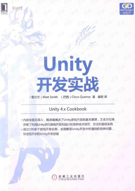 Unity游戏开发实战(原书第2版)2015.11 pdf 高清扫描