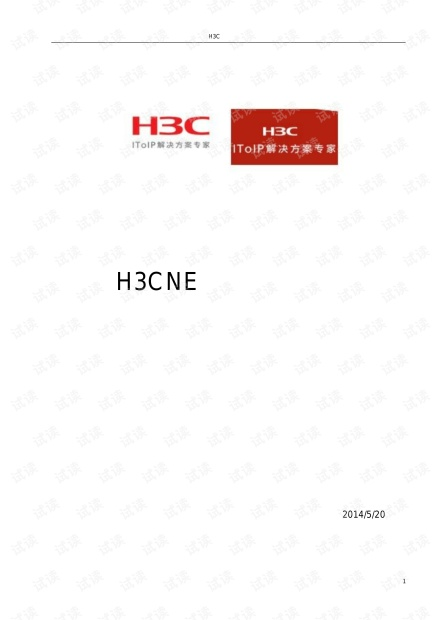 H3CNE题库(详解)-2016年最新版