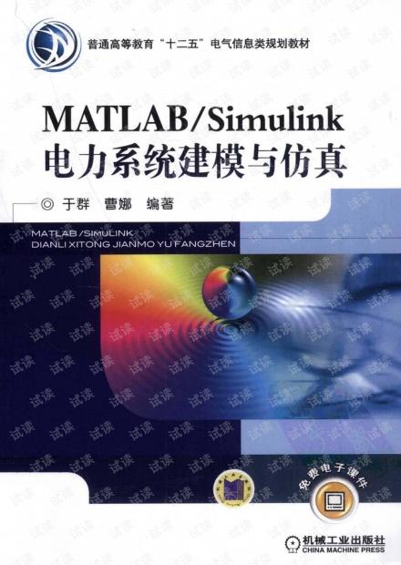MATLAB_Simulink电力系统建模与仿真 于群