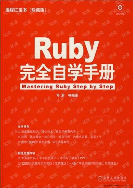 Ruby完全自学手册