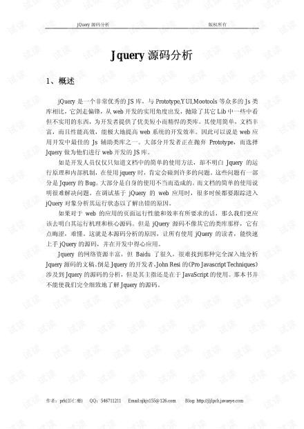 jquery源码分析.pdf