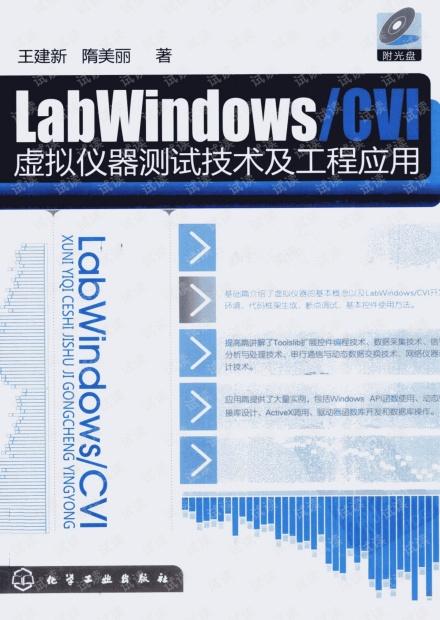 LabWindowsCVI虚拟仪器测试技术及工程应用