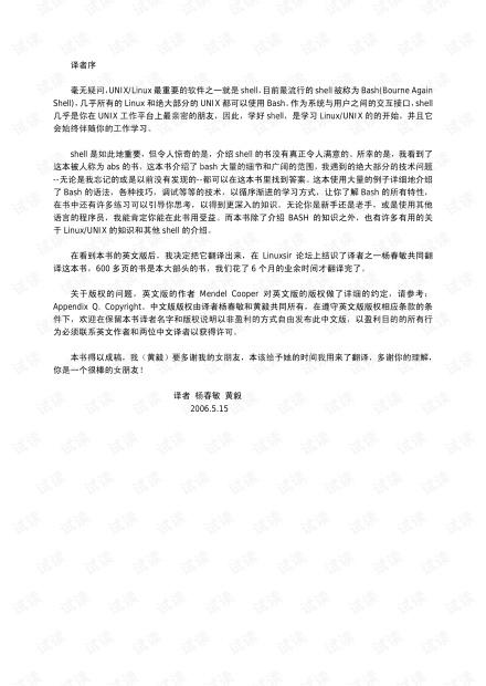 Shell高级编程(中文版)