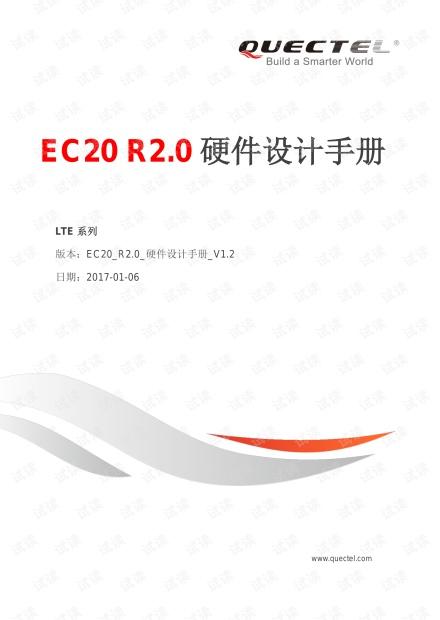 Quectel EC20 R2.0 硬件设计手册 V1.2