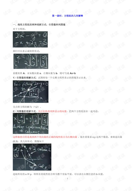 MIT线性代数导论笔记