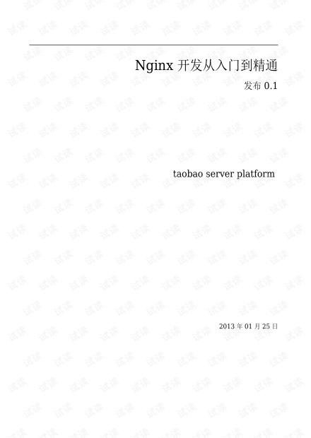 Nginx开发从入门到精通(阿里出品)