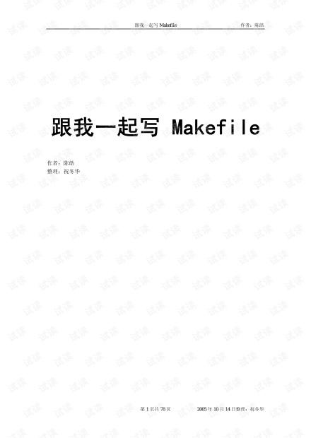 跟我一起写Makefile.pdf 修订版