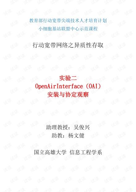 hetnet08-Lab2-OAI安裝與協定觀察.pdf