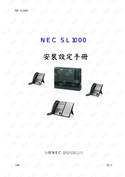 NEC-sl100使用说明