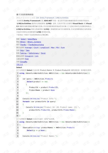 LINQ_to_EF语法及实例大全